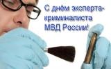 Открытки эксперт криминалист